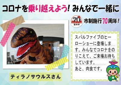 ティラノサウルスさんの写真と応援メッセージ
